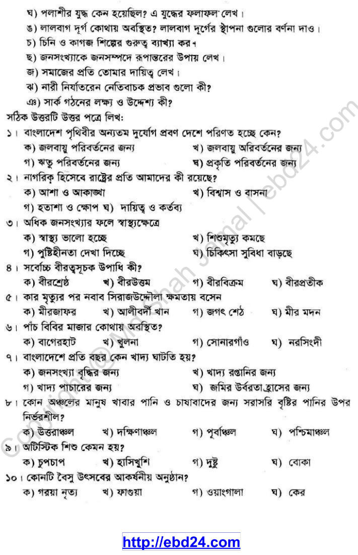 Bangladesh and Bisho Porichoy Suggestion and Question Patterns of PSC Examination 2013 (2)