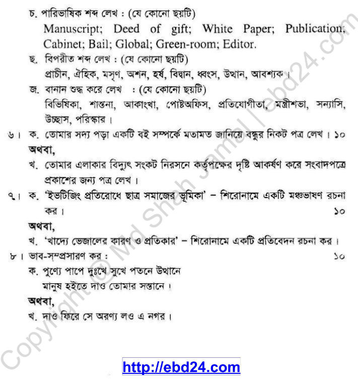 Bengali Suggestion and Question Patterns of HSC Examination 2014 (2)