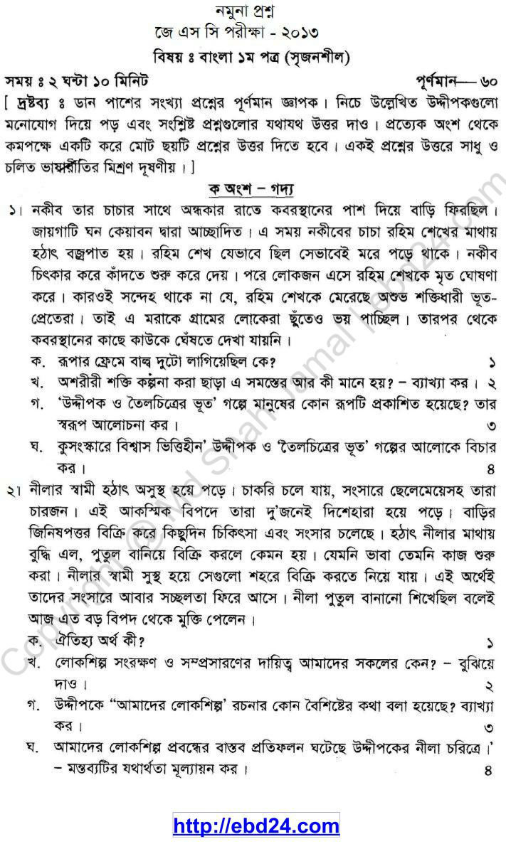 Bengali Suggestion and Question Patterns of JSC Examination 2013(1)