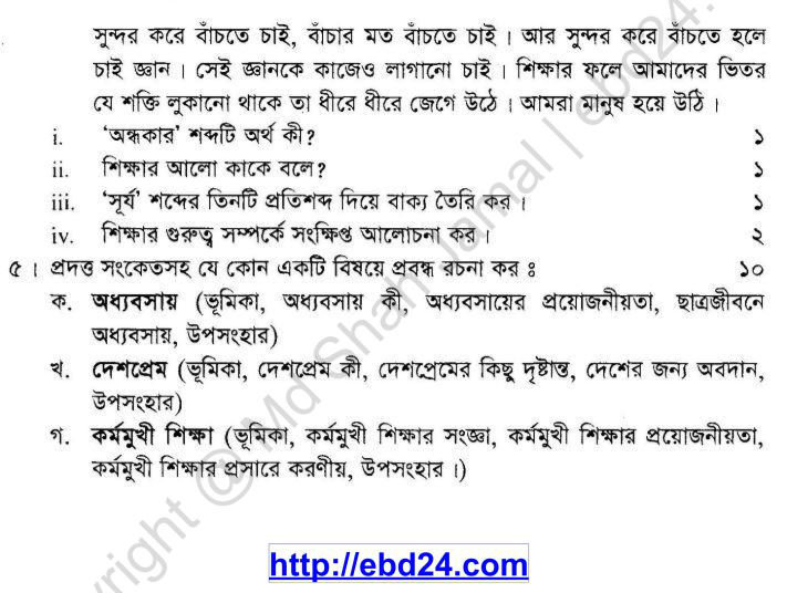 Bengali Suggestion and Question Patterns of JSC Examination 2013(8)
