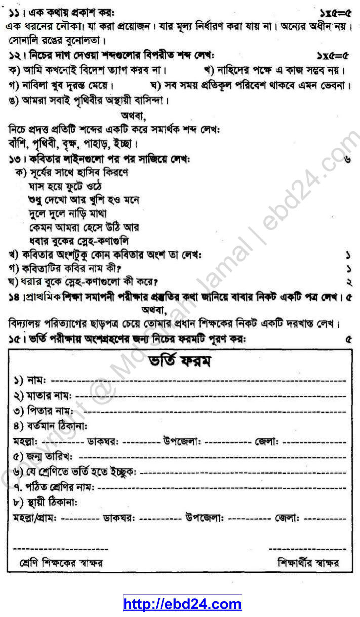 Bengali Suggestion and Question Patterns of PSC Examination 2013 (3)
