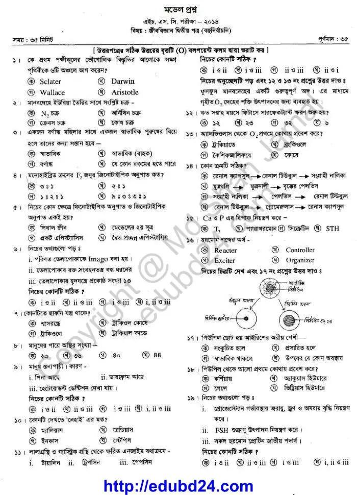 Biology 2nd 27.2.2014 (3)