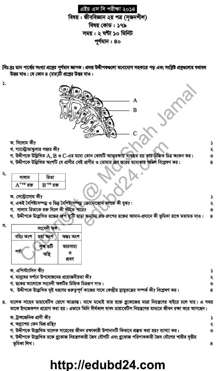 Biology 2nd Paper (1)