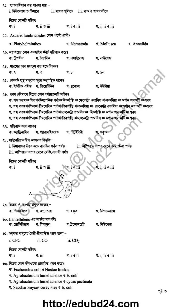 Biology 2nd Paper (5)