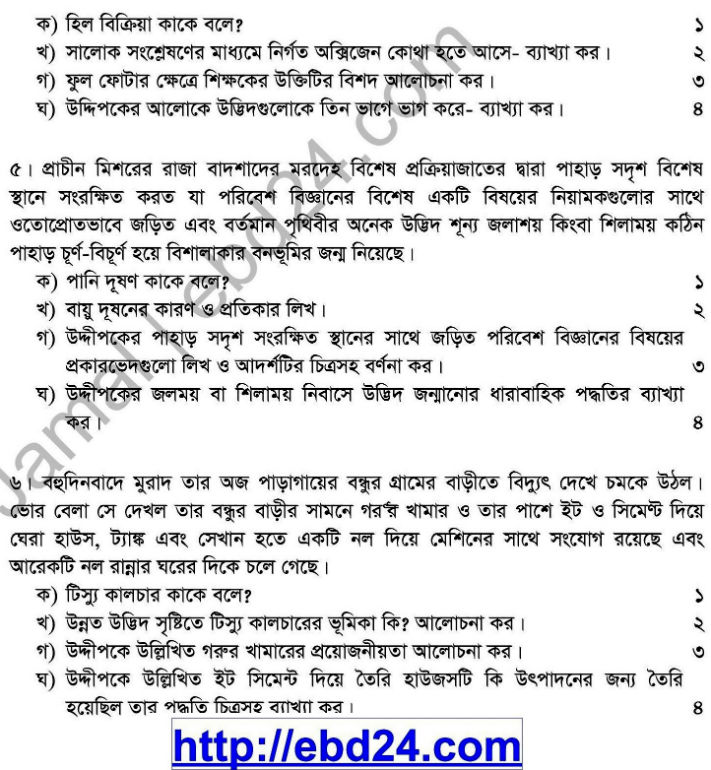 Biology Suggestion and Question Patterns of HSC Examination 2014 (2)