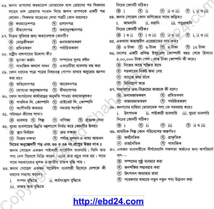 Business Introduction Suggestion and Question Patterns of SSC Examination 2014 (5)