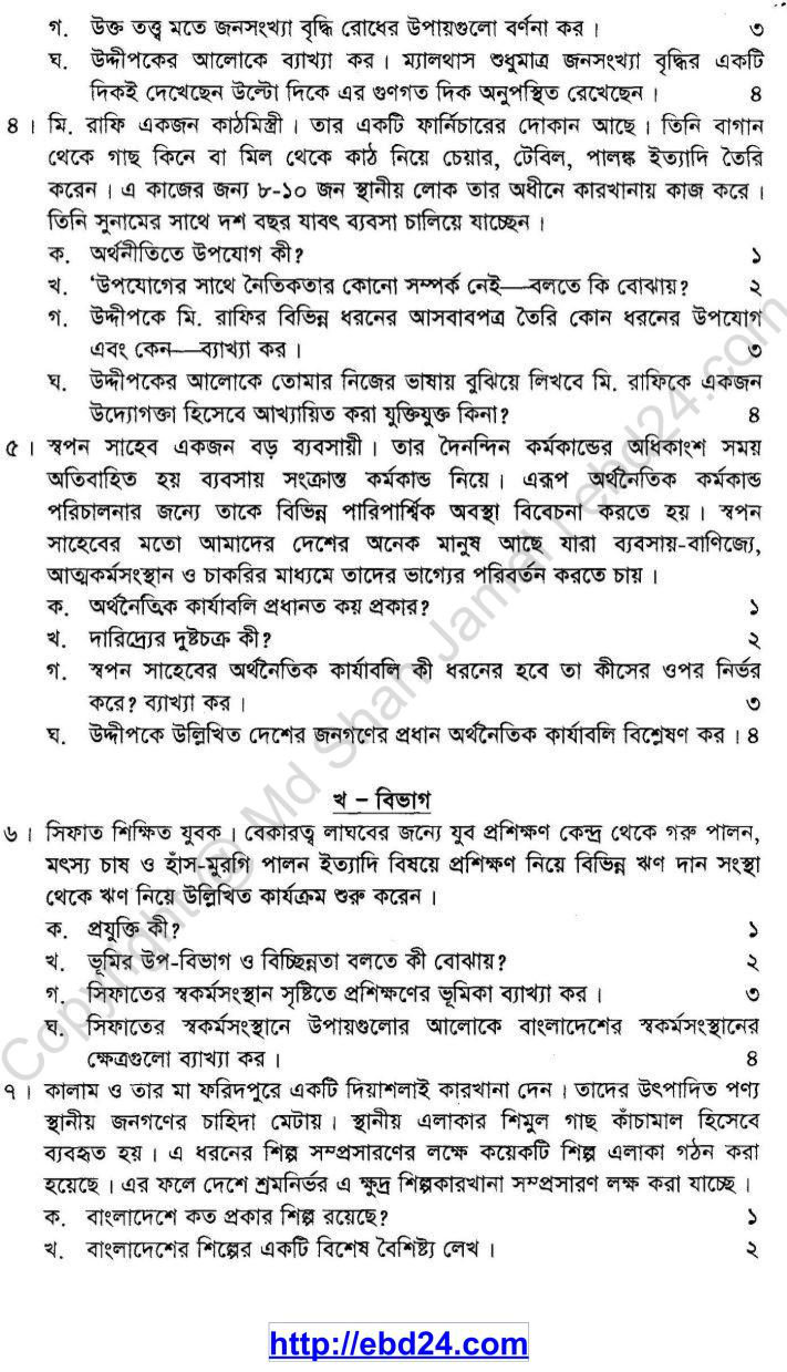 Economics Suggestion and Question Patterns of SSC Examination 2014 (2)