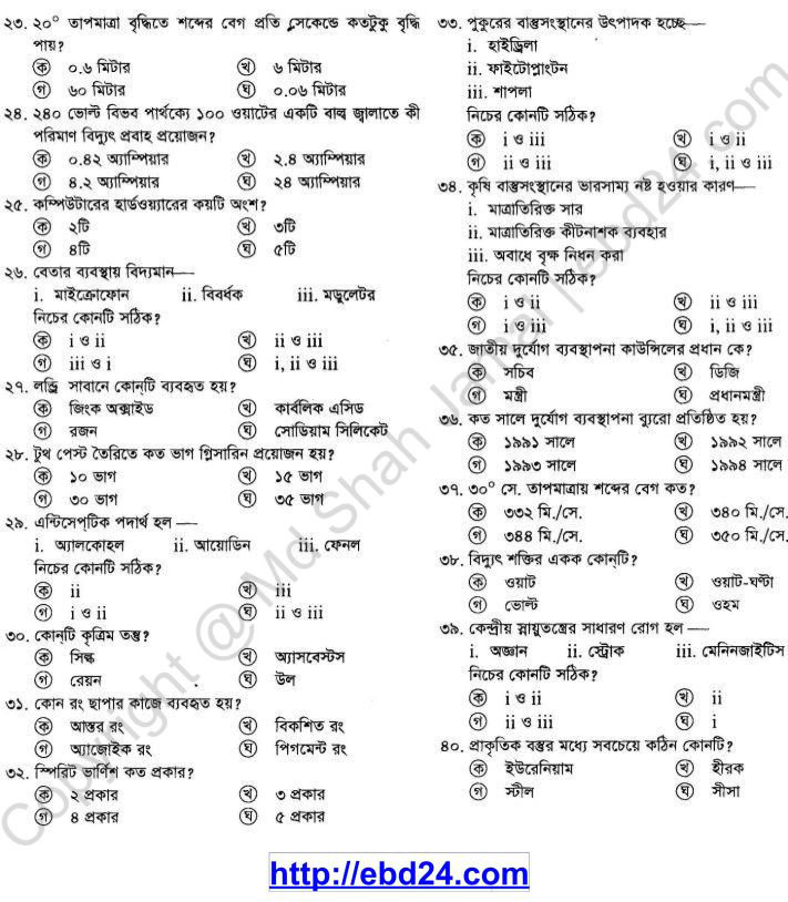 General Science Suggestion and Question Patterns of SSC Examination 2014 (5)