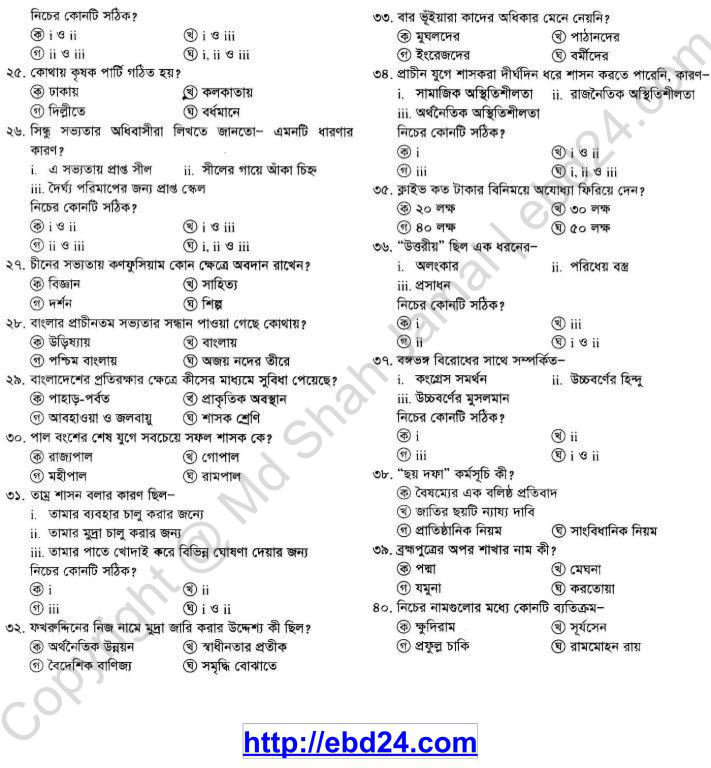 History Suggestion and Question Patterns of SSC Examination 2014 (5)