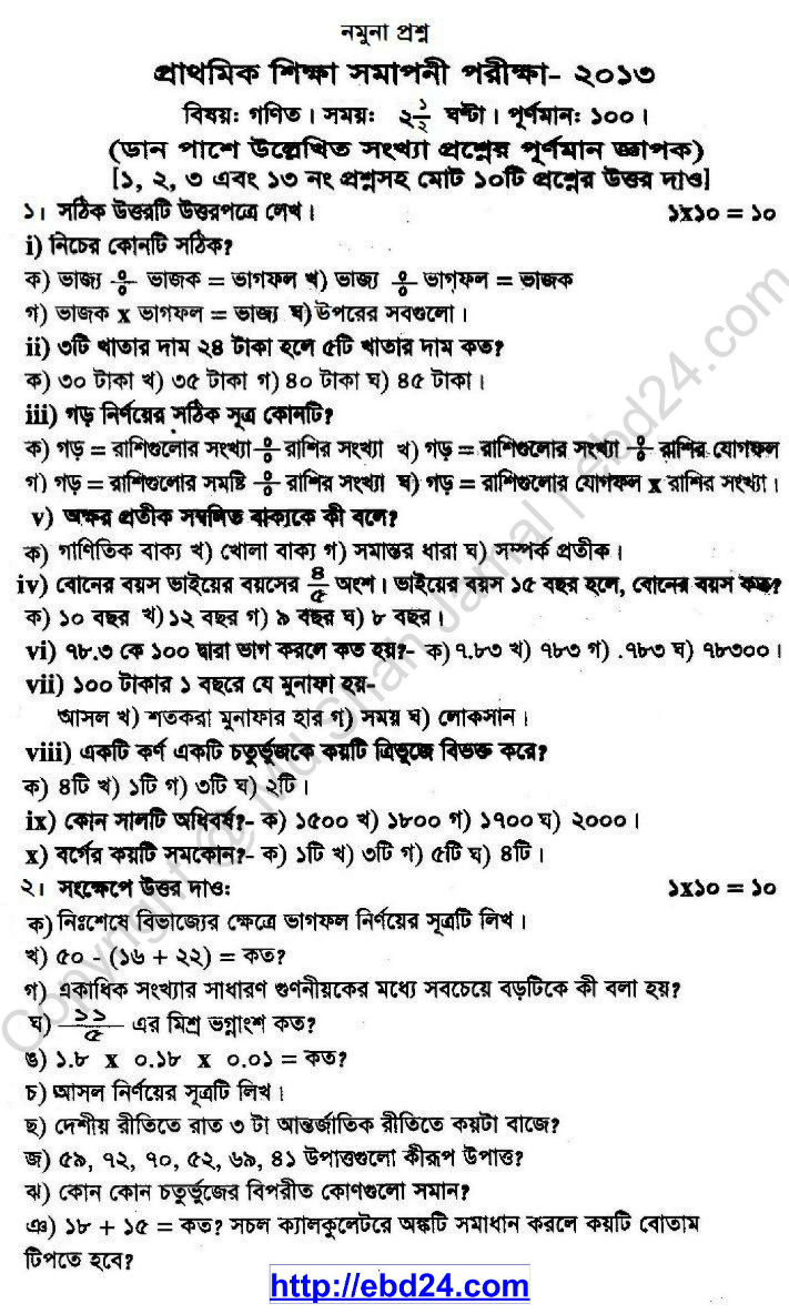 Mathematics Suggestion and Question Patterns of PSC Examination 2013 (1)