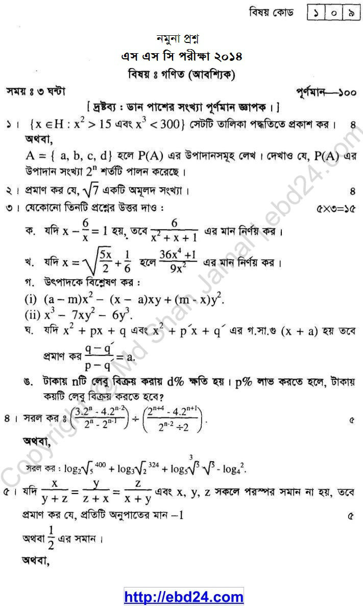 Mathematics Suggestion and Question Patterns of SSC Examination 20141