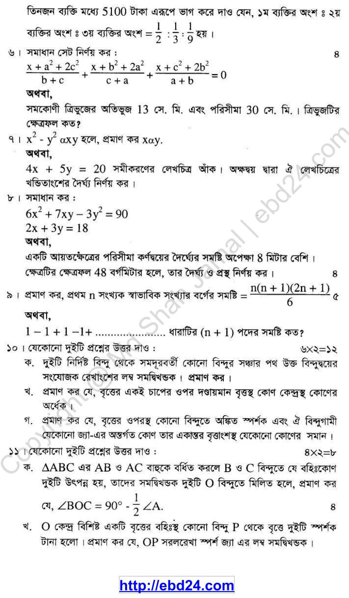 Mathematics Suggestion and Question Patterns of SSC Examination 20142