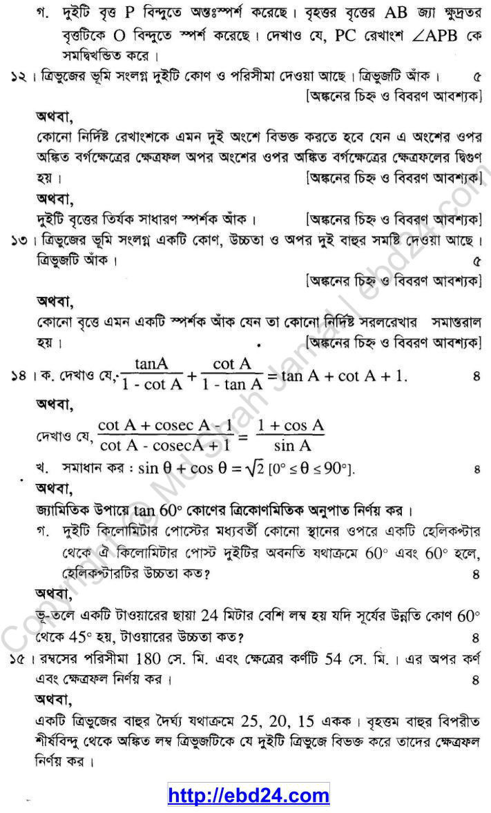 Mathematics Suggestion and Question Patterns of SSC Examination 20143