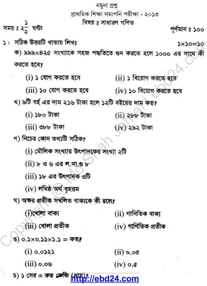 Mathematics Suggestion and Question Patterns of PSC Examination 2013