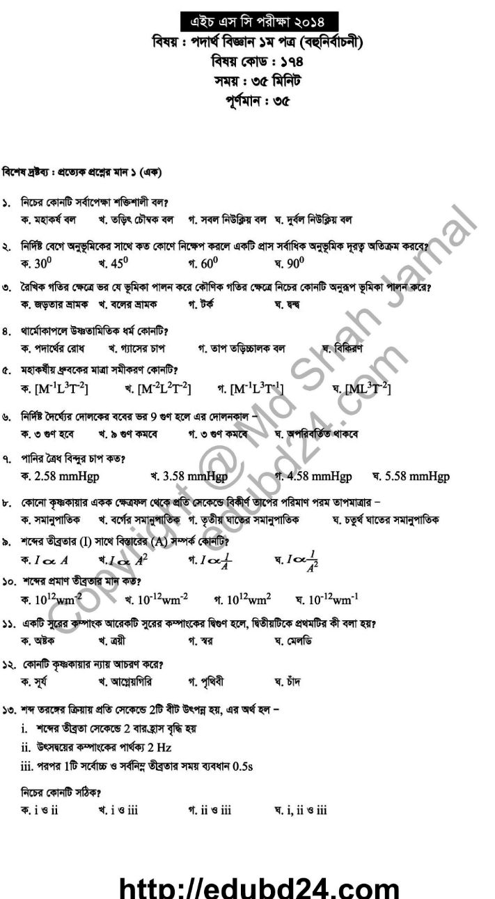 Physic 1st Paper (3)
