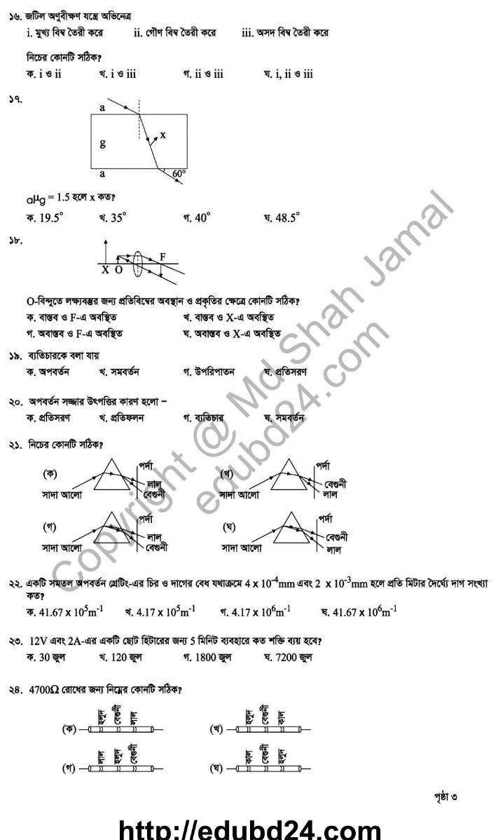 Physic 2nd Paper (5)