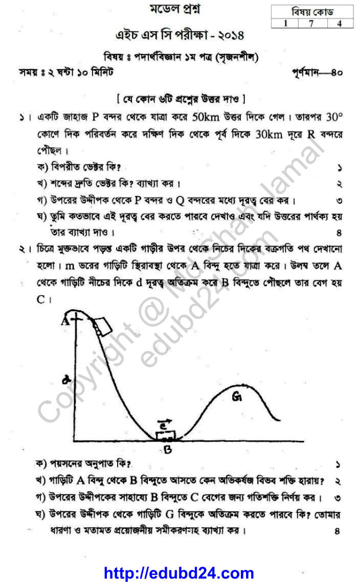 Physics 02 02 2014 (1)