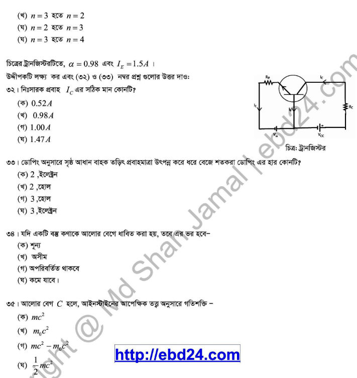 Physics Suggestion and Question Patterns of HSC Examination 2014 (10)