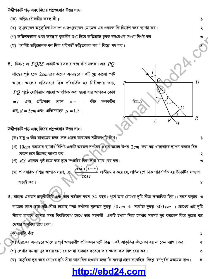 Physics Suggestion and Question Patterns of HSC Examination 2014 (2)