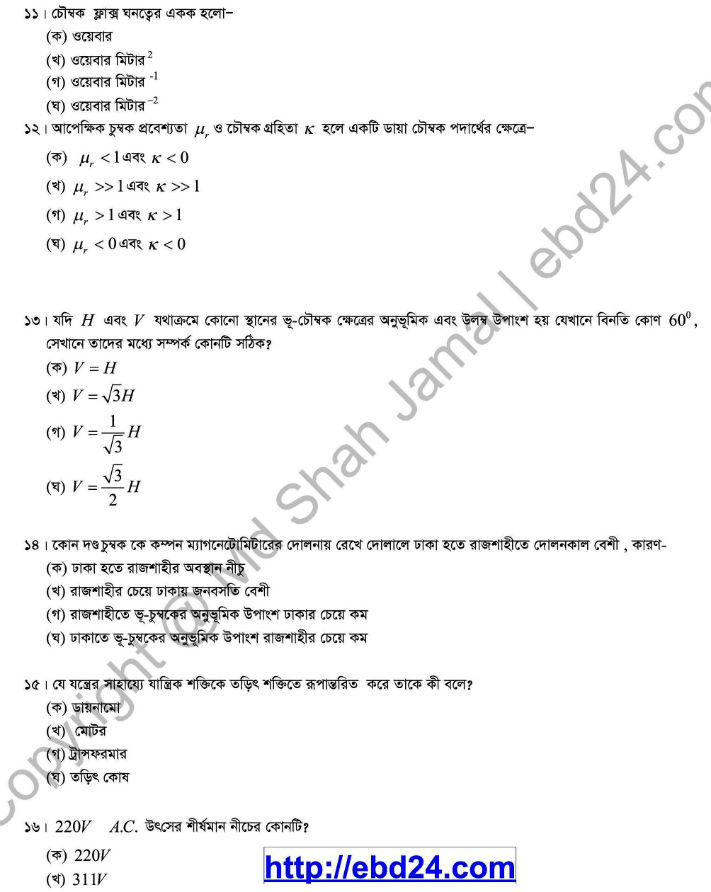 Physics Suggestion and Question Patterns of HSC Examination 2014 (6)