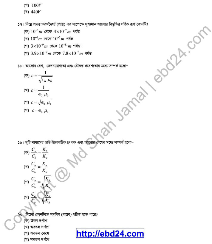 Physics Suggestion and Question Patterns of HSC Examination 2014 (7)