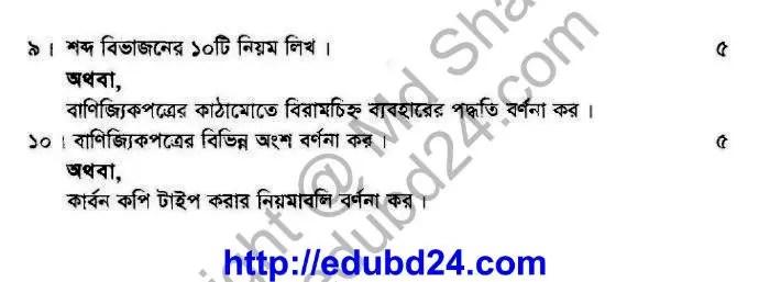 Secretarial Science (2)