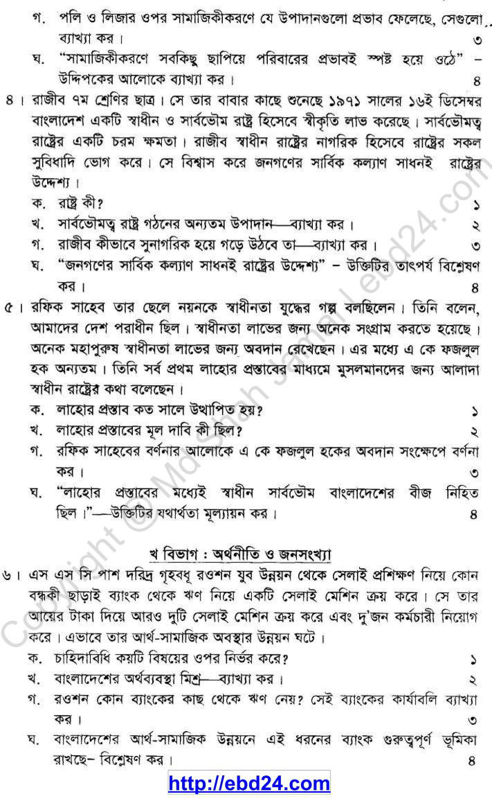 Social Science Suggestion and Question Patterns of SSC Examination 2014 (2)