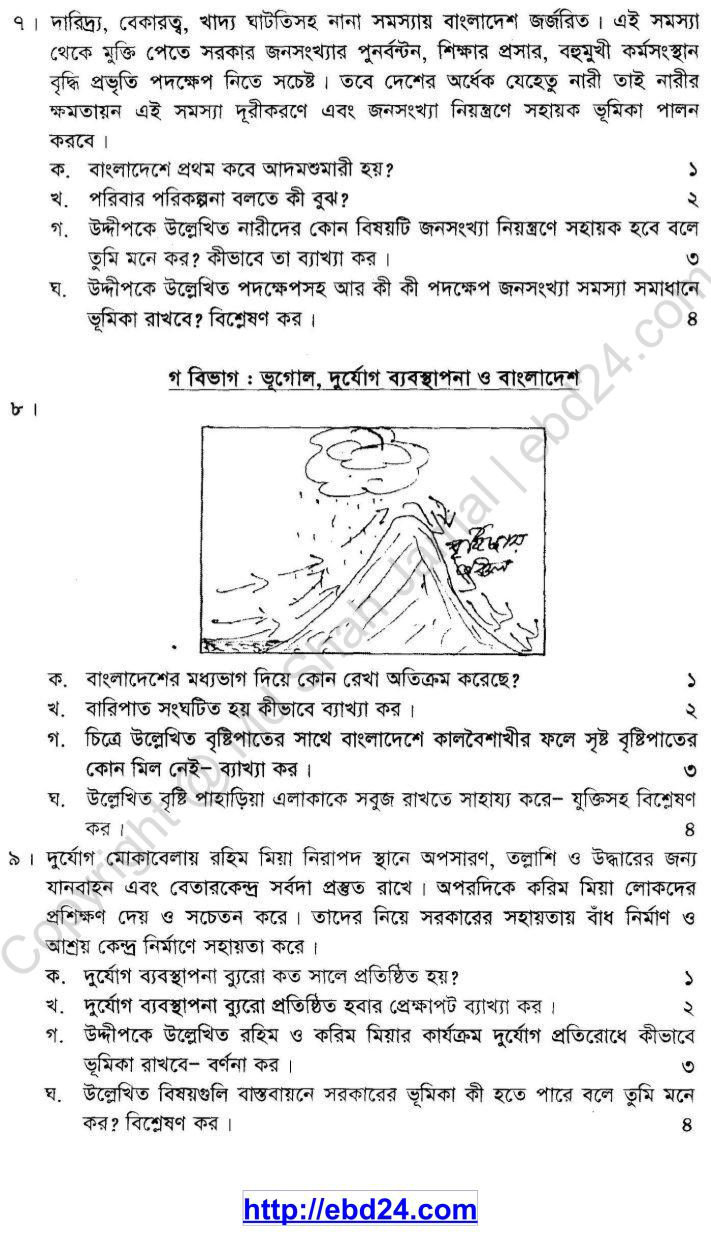 Social Science Suggestion and Question Patterns of SSC Examination 2014 (3)