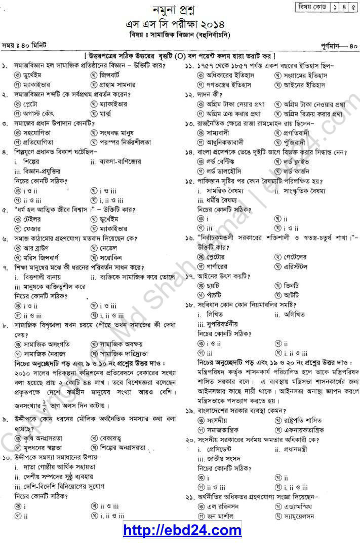 Social Science Suggestion and Question Patterns of SSC Examination 2014 (4)