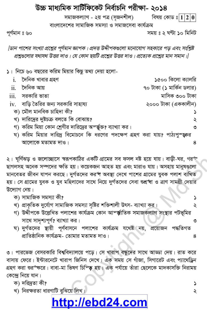 Social Welfare Suggestion and Question Patterns of HSC Examination 2014 (1)-w711