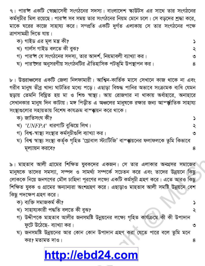 Social Welfare Suggestion and Question Patterns of HSC Examination 2014 (3)-w711