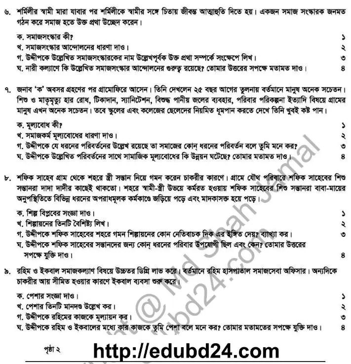 Somaj Kollan 1st Paper (2)