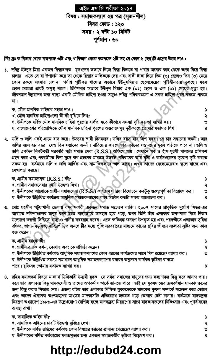 Somaj Kollan 2nd Paper (1)
