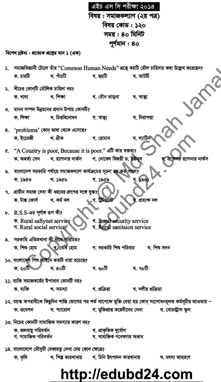 Somaj Kollan 2nd Paper (3)