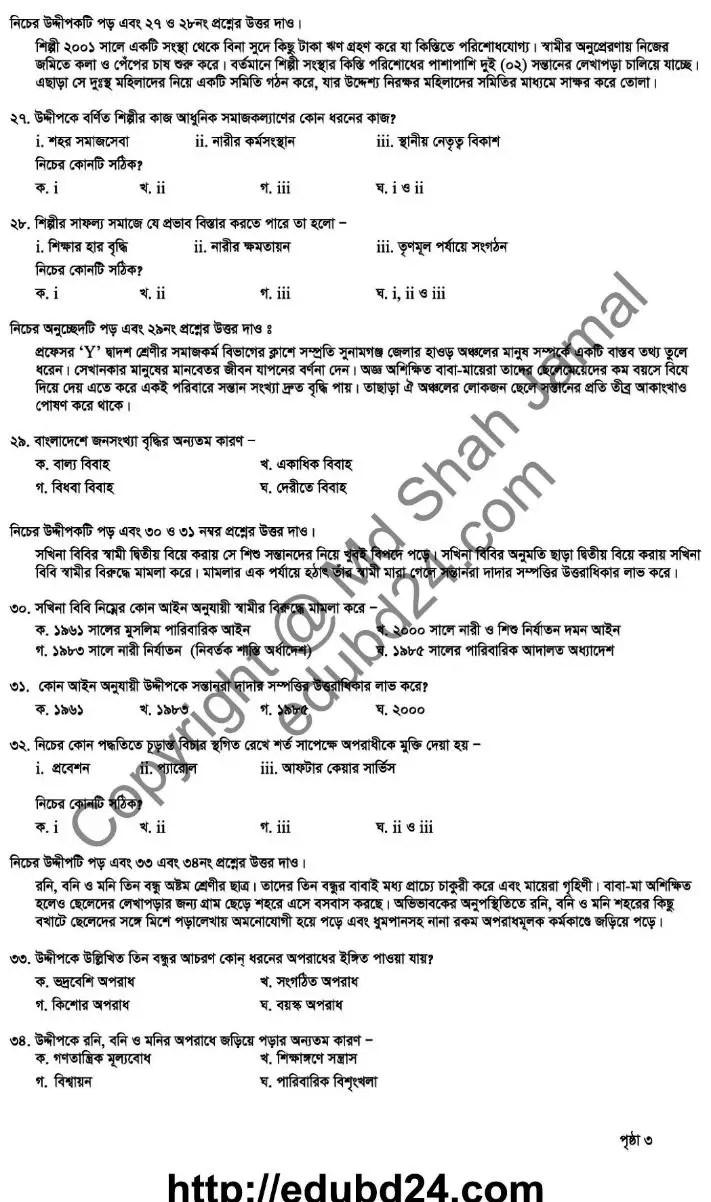 Somaj Kollan 2nd Paper (5)