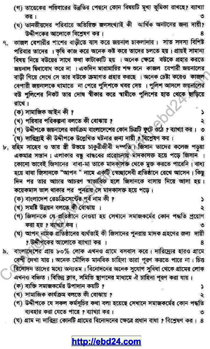 social-welfare-suggestion-and-question-patterns-of-hsc-examination (3)