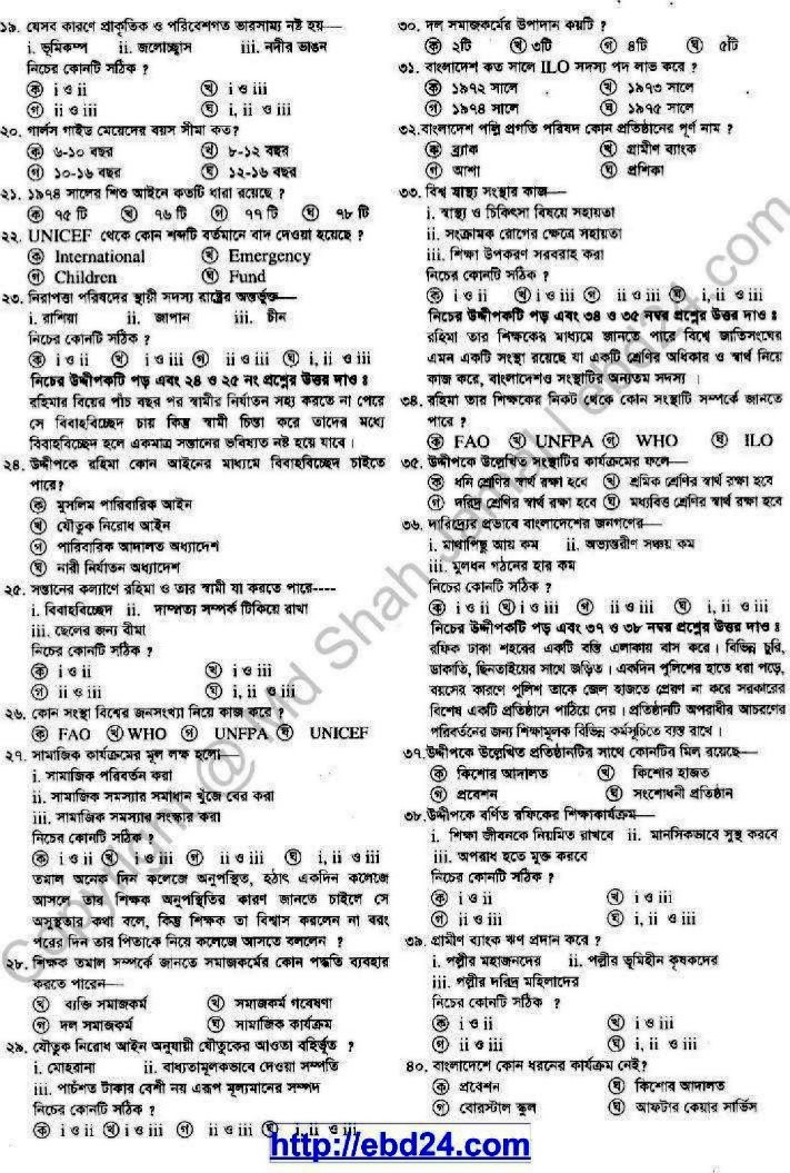 social-welfare-suggestion-and-question-patterns-of-hsc-examination (5)