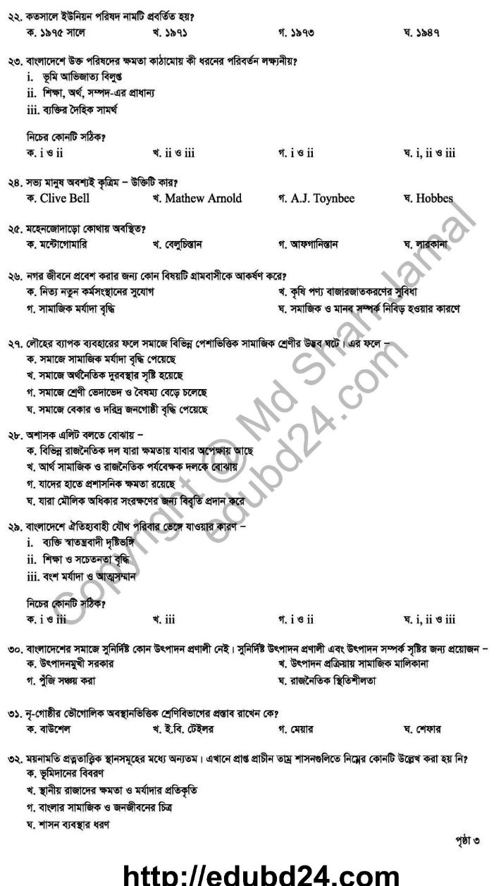 Social Science 2nd Paper (5)