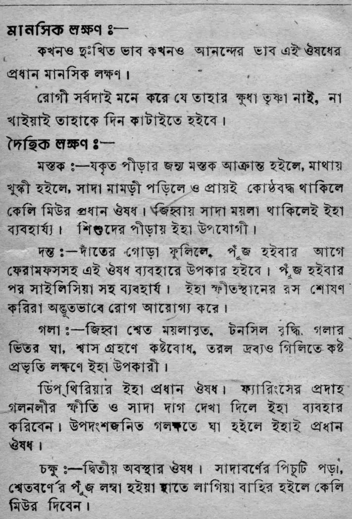 Kali Mur (3)