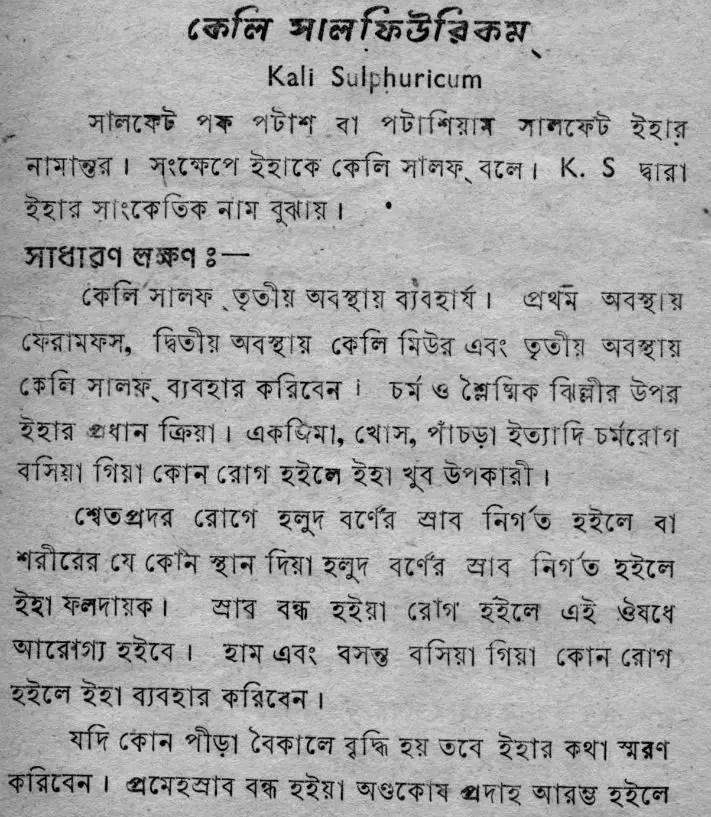 Kali Sulph (1)