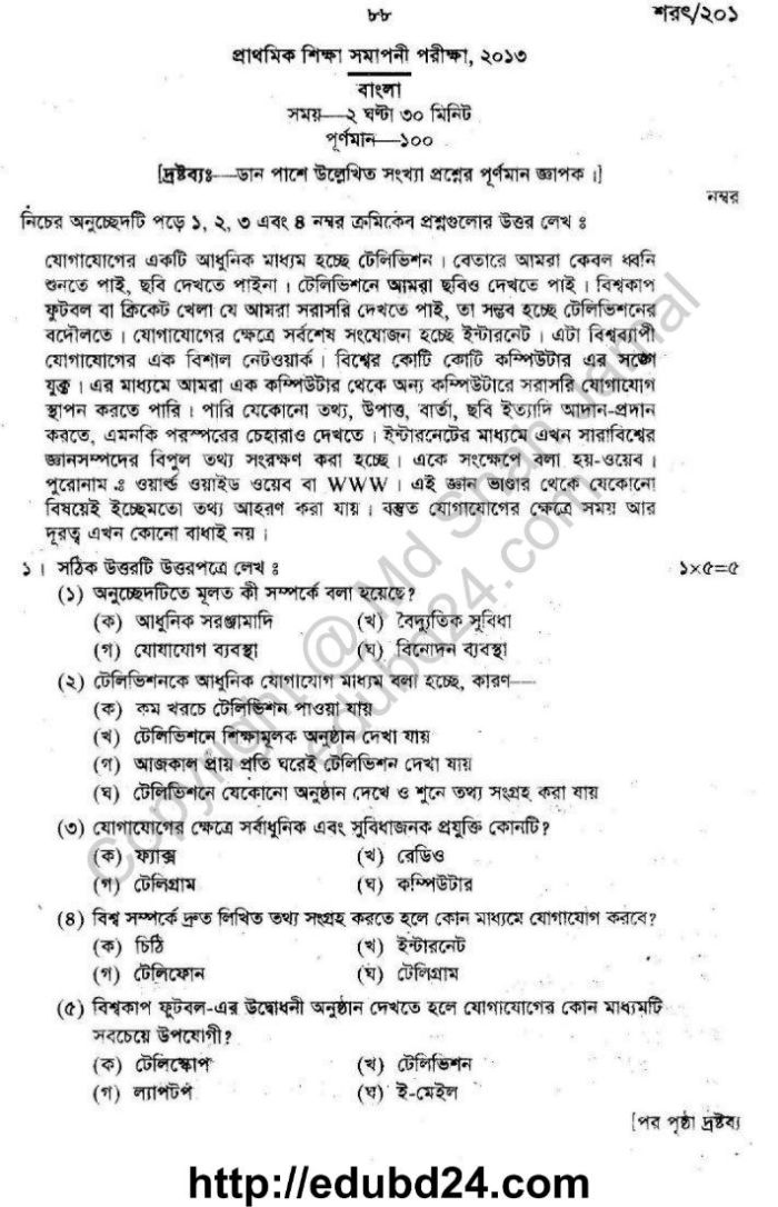 PSC dpe Question of Bengali Subject-2013