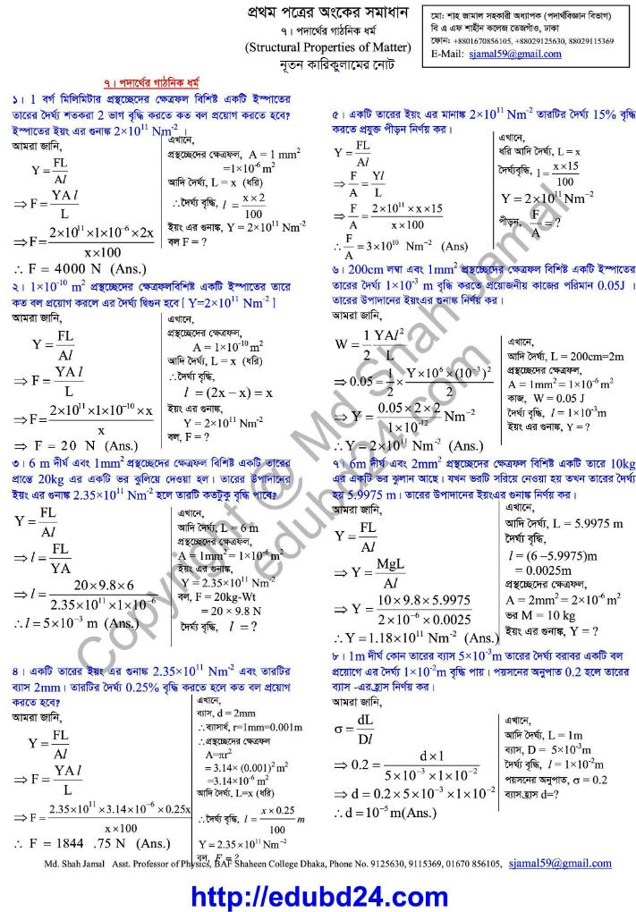 Math Solution of Structural Properties of Matter