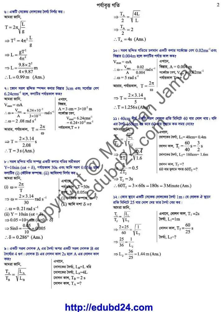 Math Solution 1st 08. Periodic Motion (2)