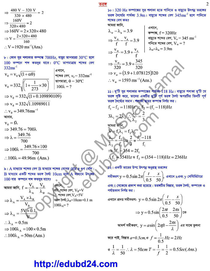 Math Solution 1st 09. Waves (2)