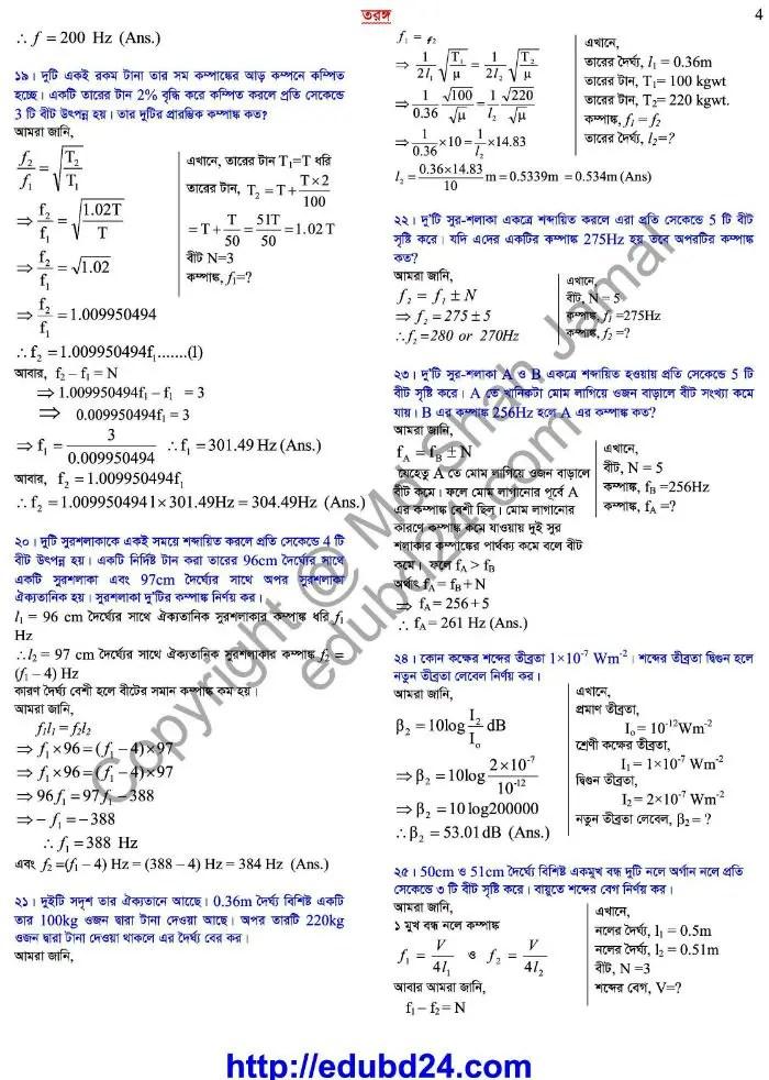Math Solution 1st 09. Waves (4)
