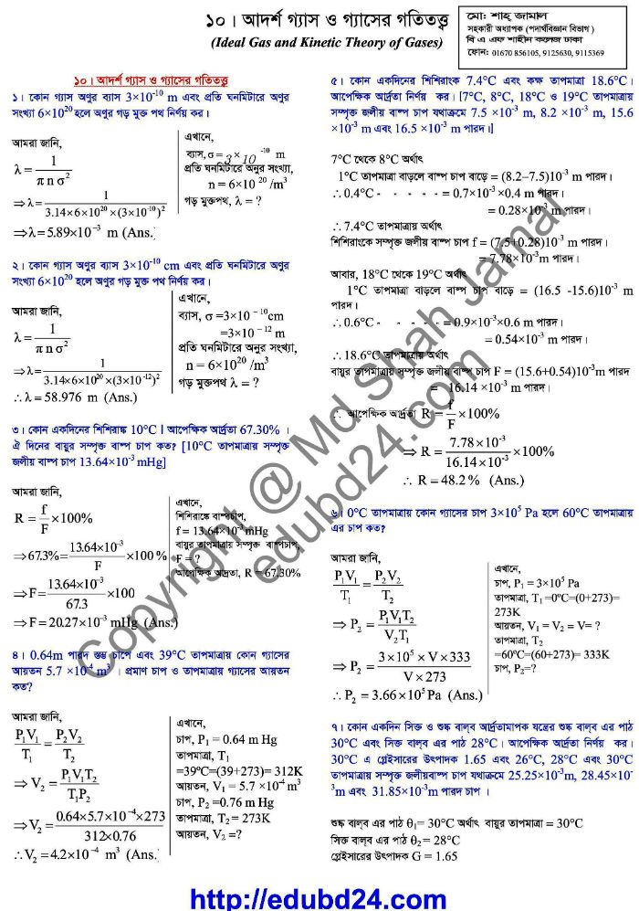 Math Solution 1st 10. Ideal Gas and Kinetic Theory of Gases (1)