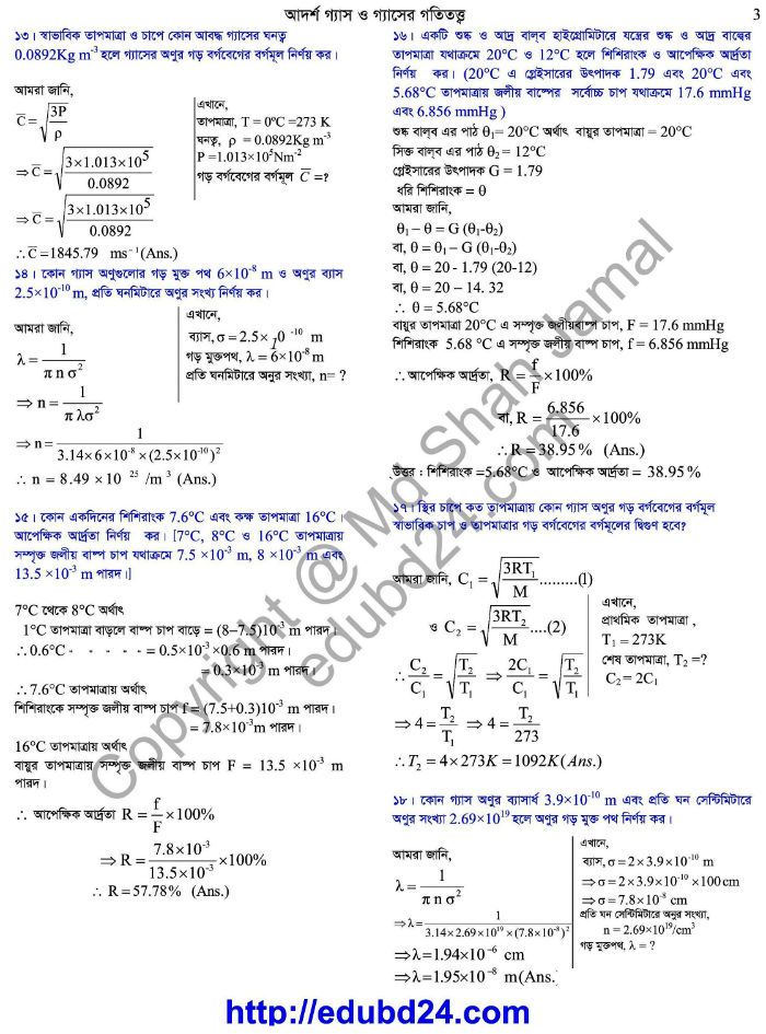 Math Solution 1st 10. Ideal Gas and Kinetic Theory of Gases (3)