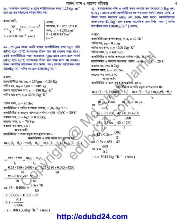 Math Solution 1st 10. Ideal Gas and Kinetic Theory of Gases (4)