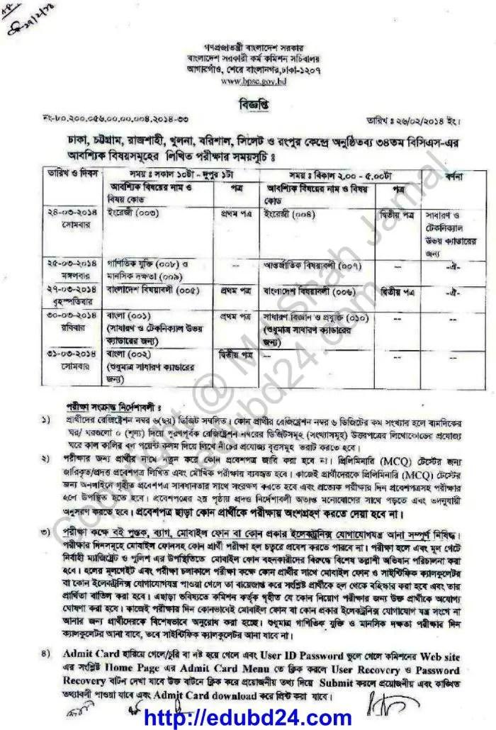 34 bcs seat plan of Written examination 2014 (1)