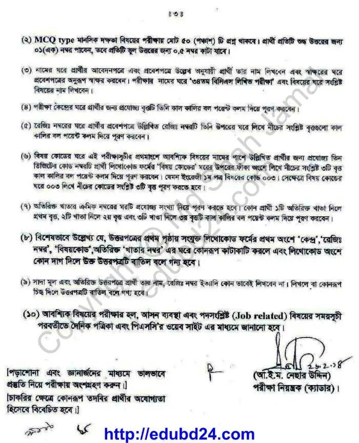 34 bcs seat plan of Written examination 2014 (3)